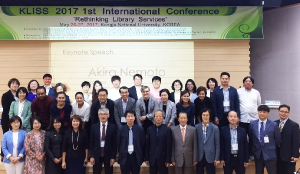 2017 KLISS 1st International Conference 대표이미지  ---  1